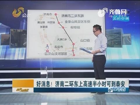 好消息!济南二环东上高速半小时可到泰安