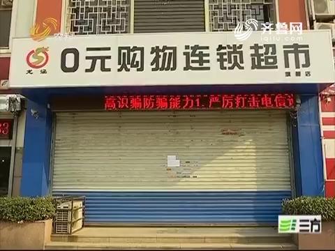 """【独家调查】淄博:0元购物超市是""""馅饼""""还是""""陷阱"""""""