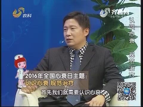 20161127《名医话健康》:名医魏峰涛——认识心衰 规范治疗