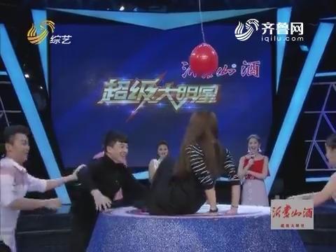 """超级大明星:游戏环节""""为爱而战""""敏健队2比0丁喆队"""