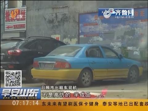 日照:克隆出租车曝光一年后再次泛滥