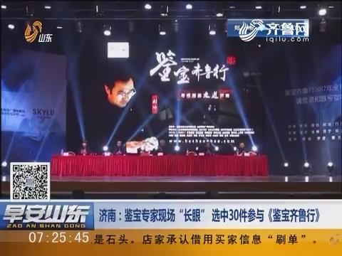 """济南:鉴宝专家现场""""长眼"""" 选中30件参与《鉴宝齐鲁行》"""