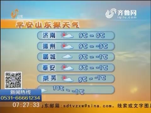 早安山东探天气:山东省天气晴好 本周气温逐渐回升