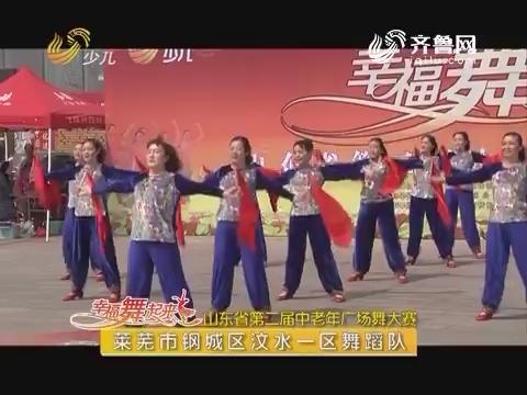 20161128《幸福舞起来》:山东省第二届中老年广场舞大赛——莱芜站晋级赛回顾