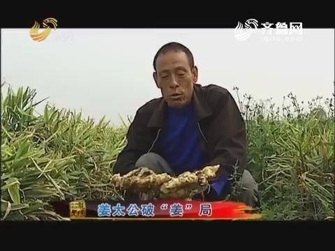 """20161128《品牌农资龙虎榜》:姜太公破""""姜""""局"""