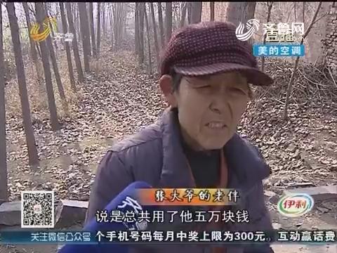 济南:露宿街头 祖孙三人无家可归