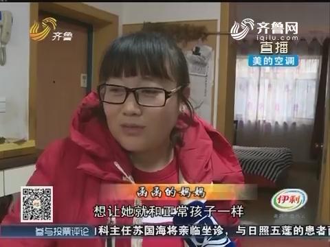 潍坊:愁人!老师不让女孩上学