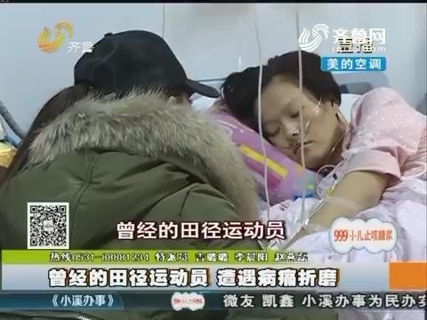 莒南:曾经的田径运动员 遭遇病痛折磨