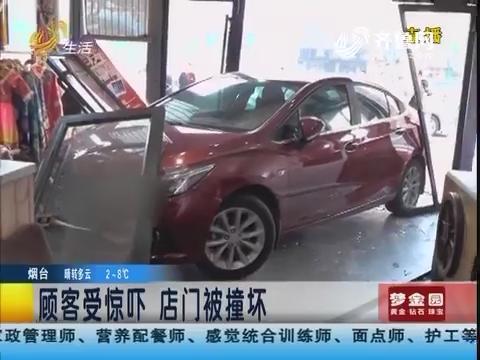 青岛:一声巨响 轿车冲进火锅店