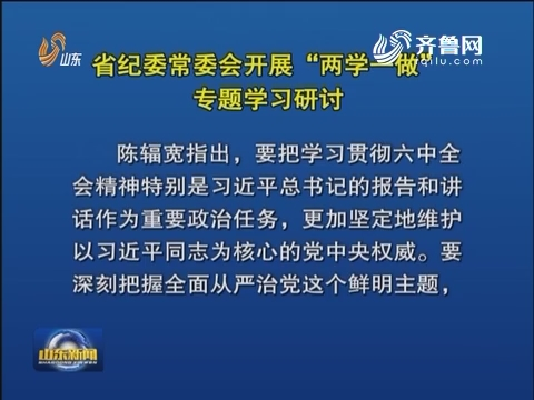 """山东省纪委常委会开展""""两学一做""""专题学习研讨"""