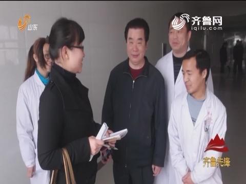 20161128《齐鲁先锋》:党员风采·共筑中国梦 党员争先锋 鞠躬尽瘁的好院长王金鉴(一)——小院长的大作为