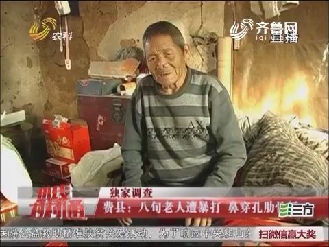 【独家调查】费县:八旬老人遭暴打 鼻穿孔肋骨折