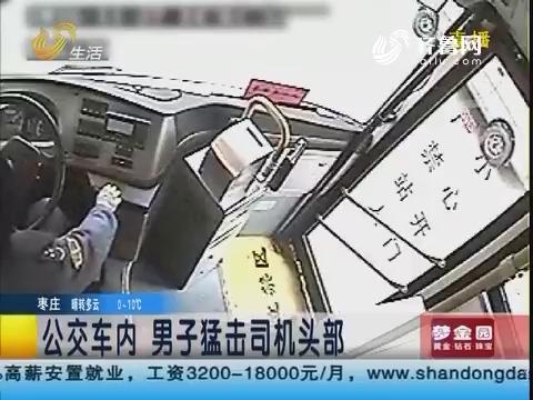 青岛:公交车内 男子猛击司机头部