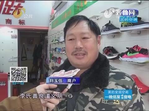 聊城:拖欠商户数万元 患癌症后李道明如何还债?