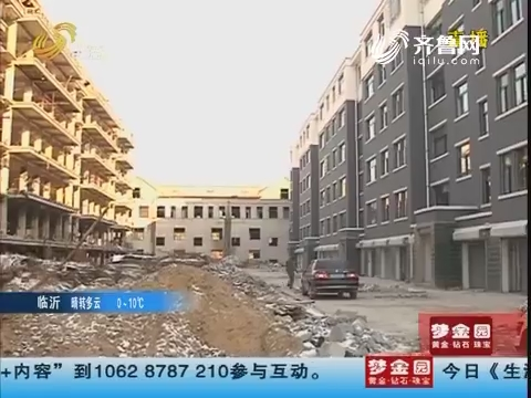 潍坊:上火!谁动了我的新房?