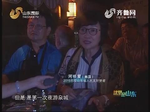 20161128《这里是山东》:相约友好日 夜游泉城——古城新貌韵味浓