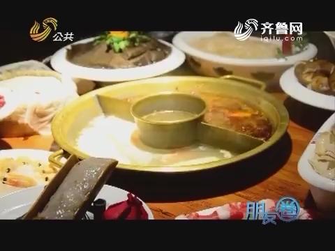 朋友圈之圈美食:晓宇火锅
