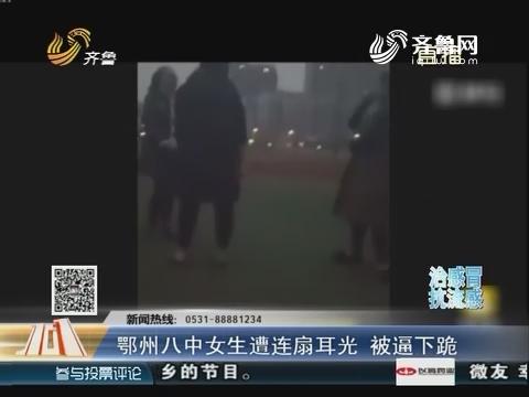 鄂州八中女生遭连扇耳光 被逼下跪