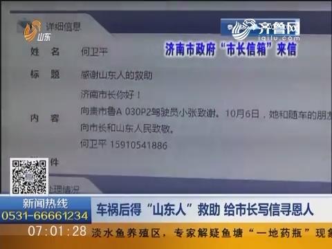"""【凡人善举】车祸后得""""山东人""""救助 给市长写信寻恩人"""