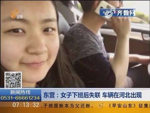 东营:女子下班后失联 车辆在河北出现