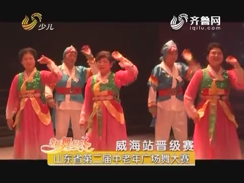 20161129《幸福舞起来》:山东省第二届中老年广场舞大赛——威海站晋级赛