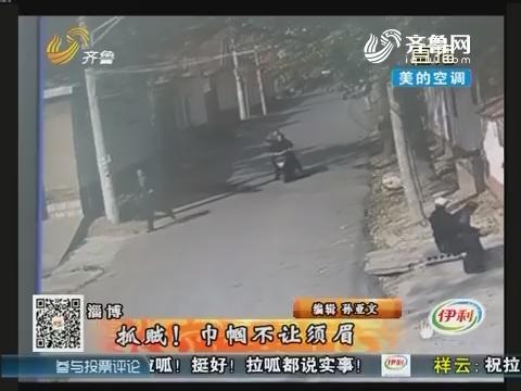 淄博:抓贼!巾帼不让须眉