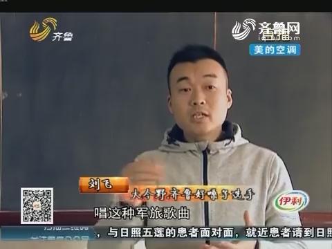 齐鲁好嗓子选手:刘飞