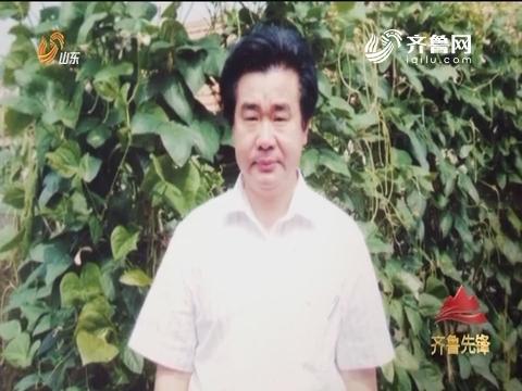 20161129《齐鲁先锋》:党员风采·共筑中国梦 党员争先锋 鞠躬尽瘁的好院长王金鉴(二)——待病人如亲人