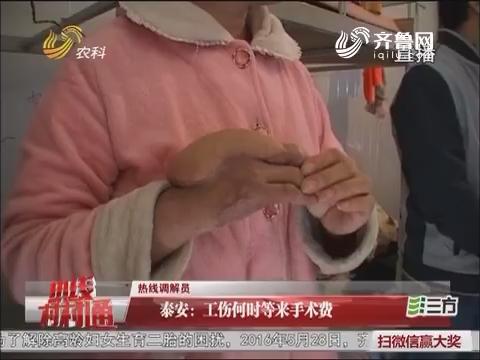 【热线调解员】泰安:工伤何时等来手术费