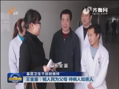 基层卫生干部的榜样 王金鉴:视人民为父母 待病人如亲人