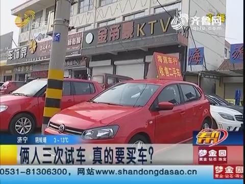 临沂:俩人三次试车 真的要买车?