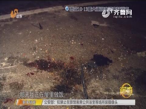 调查:枣庄10·13重大道路交通事故调查
