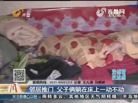 莘县:邻居推门 父子俩躺在床上一动不动