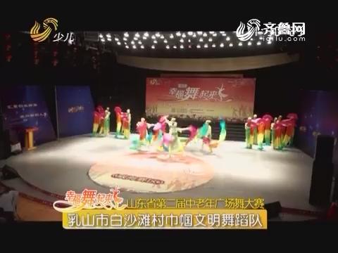20161130《幸福舞起来》:山东省第二届中老年广场舞大赛——威海站晋级赛