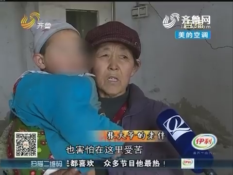 济南:天寒地冻 祖孙仨露宿街头