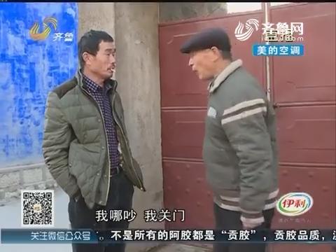 淄博:修路没给工程款 包工头拖走村主任七头牛