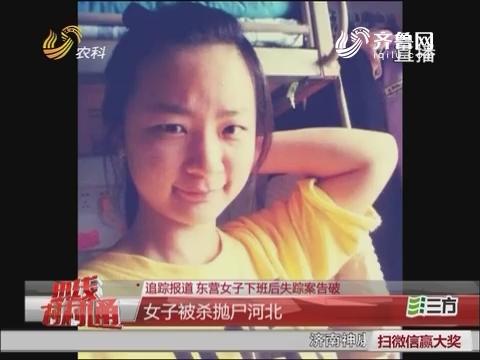 追踪报道:东营女子下班后失踪案告破 女子被杀抛尸河北