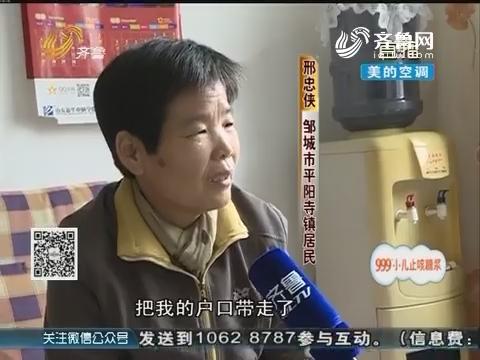 邹城:亲姐妹稀里糊涂互换身份25年 丈夫去世领抚恤金年龄受限