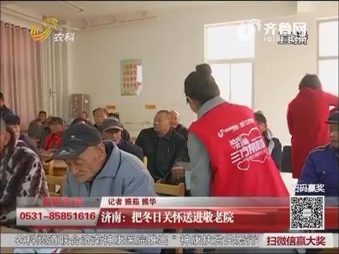 济南:把冬日关怀送进敬老院
