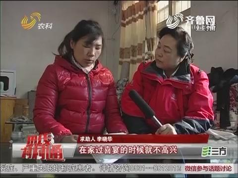 【热线调解员】东平:离婚四年 竟然难见女儿一面