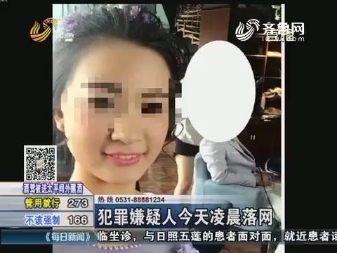 东营女子失踪 警方确认为抢劫杀人案