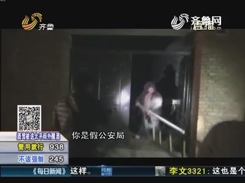 烟台:母子联手抗拒抓捕