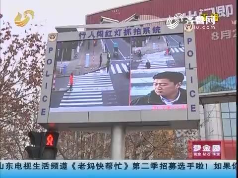 """烟台:街头大屏幕 行人闯红灯""""上镜"""""""