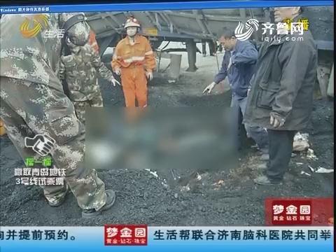 济宁:拉煤货车侧翻 女子被压身亡