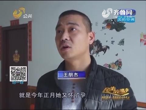 沾化:王朋杰 坚信孩子就是自己的