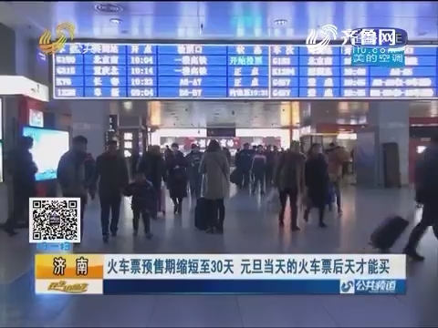 济南:火车票预售期缩短至30天 元旦当天的火车票12月2日才能买