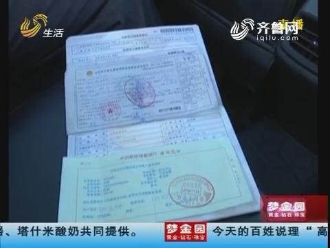 青岛:一次违章 罚款交多次没处理?