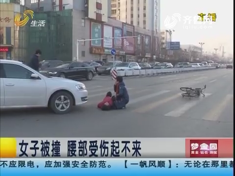潍坊:女子被撞 腰部受伤起不来