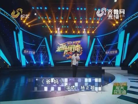 """我是大明星:""""土豆哥""""杨正超演唱歌曲《爸妈》牢记父母的辛劳"""