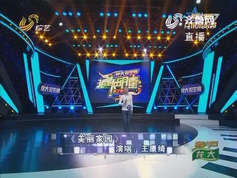我是大明星:王康绮演唱歌曲《美丽家园》得到评委肯定